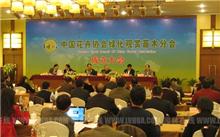 中国花卉协会观赏苗木分会成立