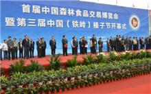 首届中国森林食品交易博览会暨第三届中国(铁岭)榛子节开幕