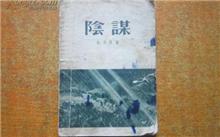 湖北省林业厅林业发展襄阳阴谋