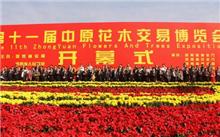 河南:第14届中国中原花木交易博览会开幕