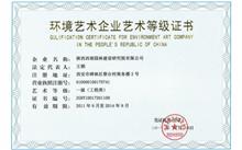 园林工程奖推荐:浙江跃龙园林建设有限公司