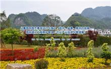 投资近5亿 云南旅游拟购江南园林80%股份