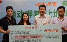 中国绿化基金会获颁首批慈善组织证书