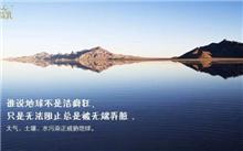 """济宁坚持""""绿水青山就是金山银山""""发展理念"""
