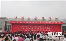 2016中国(昌邑)绿博会开幕 人机比武备受瞩目
