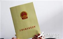 新《广州市绿化条例》正式施行