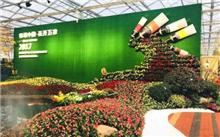 2016中国花卉苗木交易会在金华隆重开幕