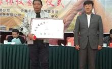 云南省观赏苗木行业协会盆景分会成立授牌