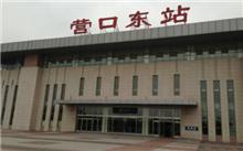 辽宁营口:绿荫庇护的东方贸易良港