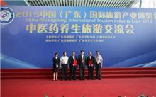 2016年浙江省中医药文化养生旅游示范基地公布
