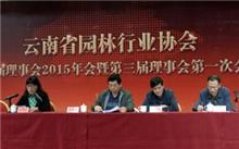 云南省风景园林行业协会年会在昆召开