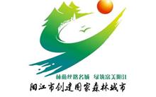 国家森林城市形象标识设计全国征集活动启动