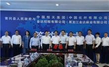 黑龙江发布302项林业产业项目 单日签约额超百亿元
