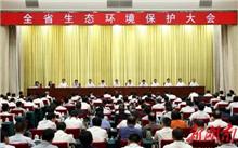 河北召开全省生态环境保护大会