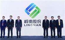 岭南生态文旅股份有限公司转型发展纪实