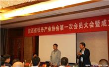 陕西:林业产业协会成立