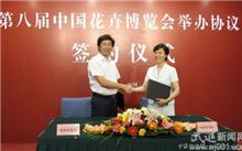 第十届中国花卉博览会举办协议签订