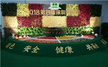"""第四届中国绿博会""""落户""""黔南州"""