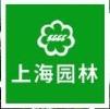 上海园林(集团)有限公司