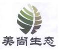 美尚生态景观股份有限公司