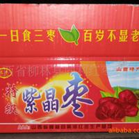 2010新货黑枣马牙枣紫金枣质量包您满意