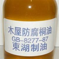供应防腐木屋桐油
