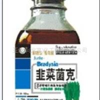 供应农药杀菌剂韭菜专用杀菌剂制剂--韭菜菌克
