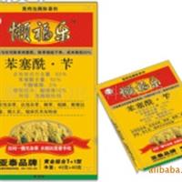 厂家供应农药水稻田专业抗性杂草除草剂--53%苄嘧·苯噻酰-懒福乐