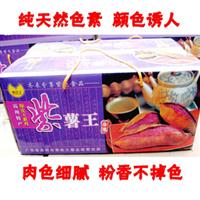 高州特产 农家新鲜番薯 红心薯 甘薯 地瓜 红薯/天然紫薯王
