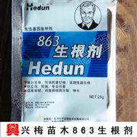 【兴梅】园艺863生根剂强力生根扦插专用防治死苗烂根低温生根25g