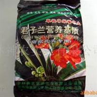 君子兰营养基质--蔬菜花卉苗木无土栽培基质