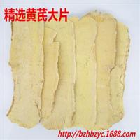 供应优质黄芪黄芪大片选装货黄芪补气养血