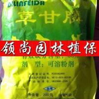 供应迪林飞达30%草甘膦灭生性内吸传导除草剂50克*4/大包