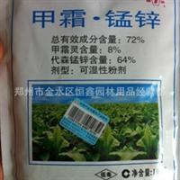 批发供应高效低毒杀菌剂72%甲霜锰锌