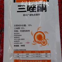 供应杀菌剂三唑酮