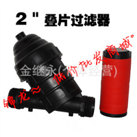2寸DN50PE叠式过滤器/喷灌设备/水处理杂质微喷/滴灌园林过滤器
