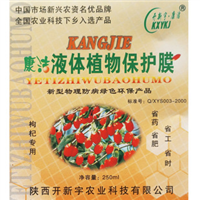 供应枸杞专用剂优质枸杞专用剂专业生产各种植物调节剂