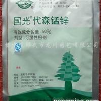 供应国光代森锰锌