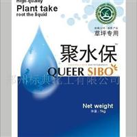 供应聚水保(保水剂/保湿剂)园林养护/草坪养护