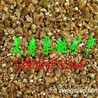 供应优质膨胀蛭石、栽培基质、蛭石