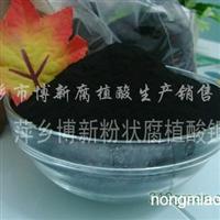 供应农业花卉肥料用腐植酸、腐植酸钾