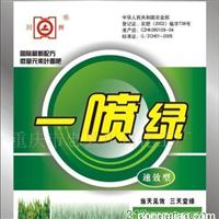 供应一喷绿肥料