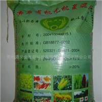 供应粒满丰生物肥料