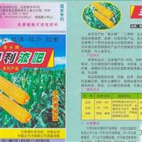 供应玉米专用肥料