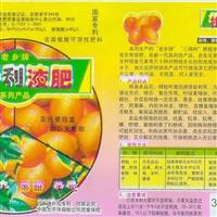 供应柑桔专用肥料