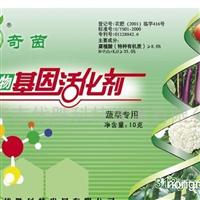供应奇茵-植物基因活化剂蔬菜专用型