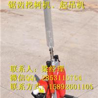 重庆锯齿式便携式挖树机、重庆弧刀式挖树机