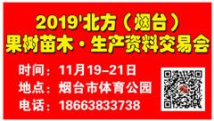 2019'北方(烟台)果树苗木?生产资料交易会