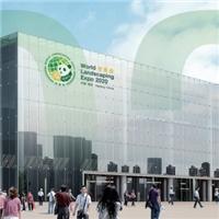 2020年中国国际景观展