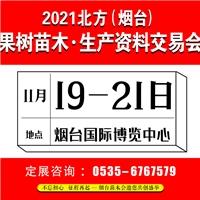 2021'北方(烟台)果树苗木・生产资料交易会